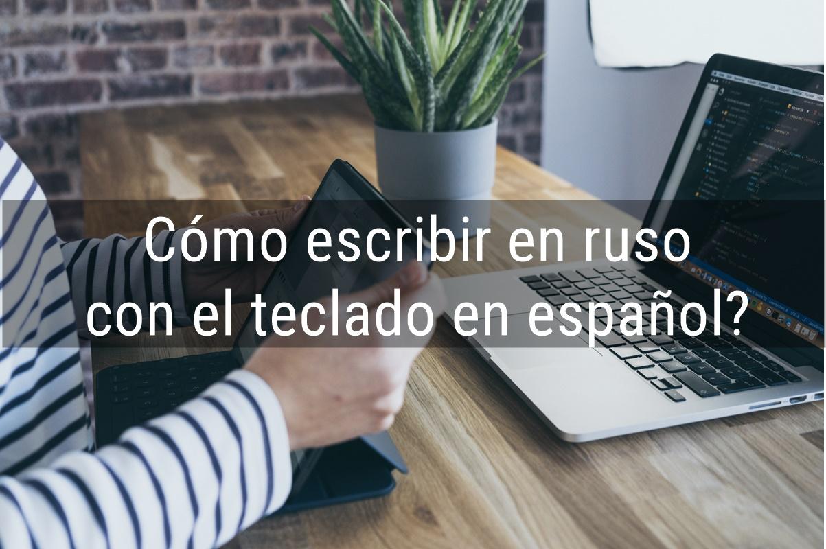 Cómo escribir en ruso con el teclado en español?
