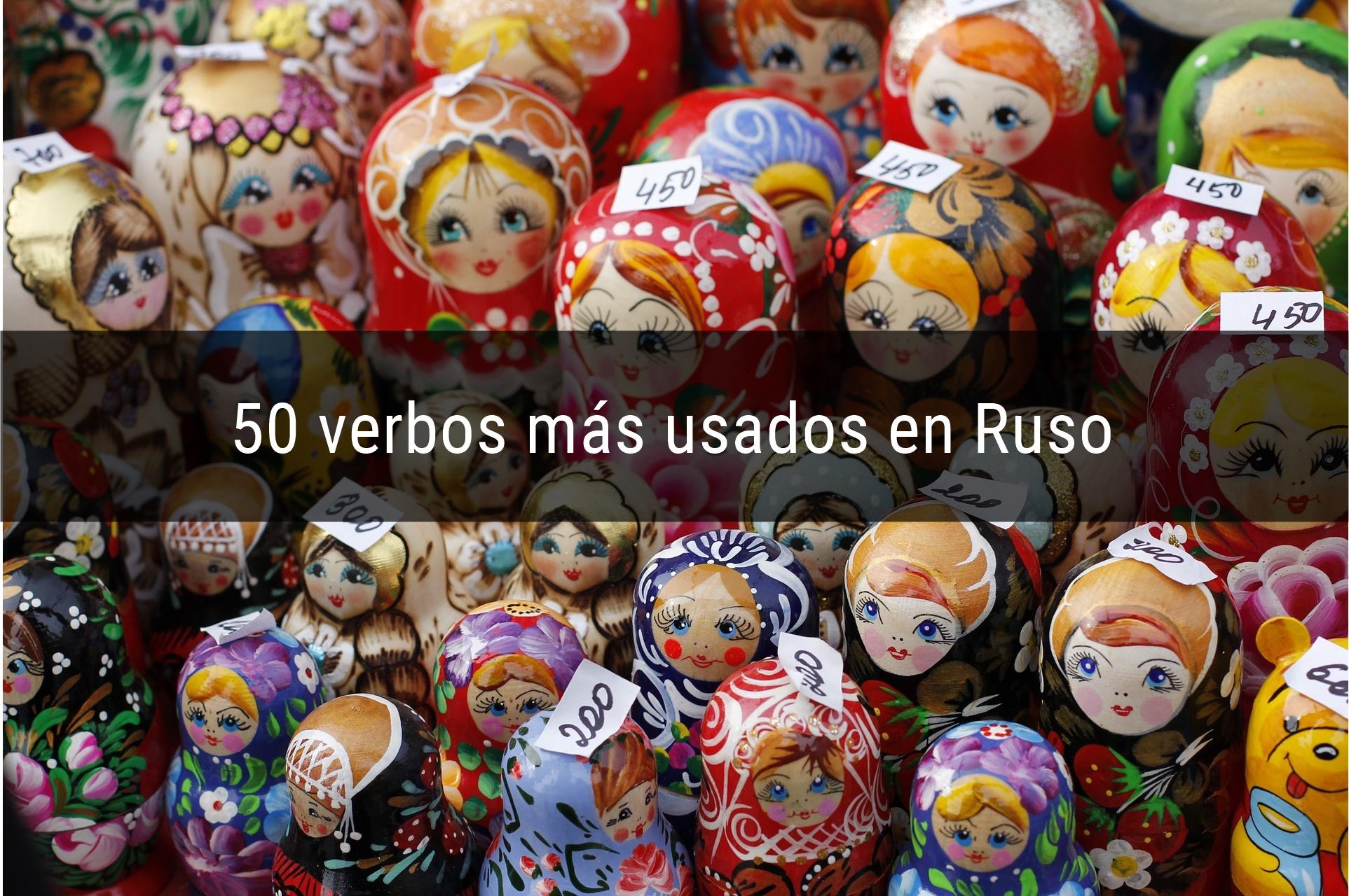 50 verbos mas usados en Ruso